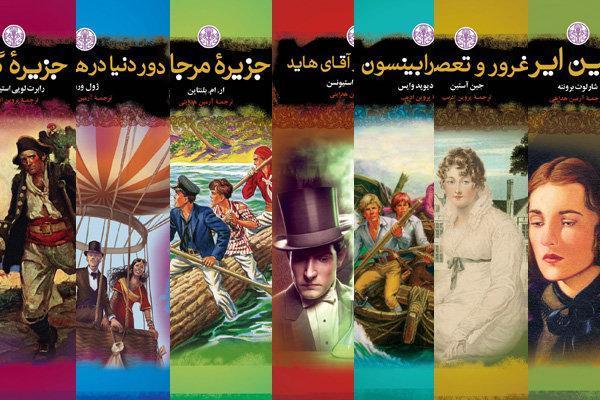 انتشار رمان های بزرگ جهان برای نوجوانان ایران