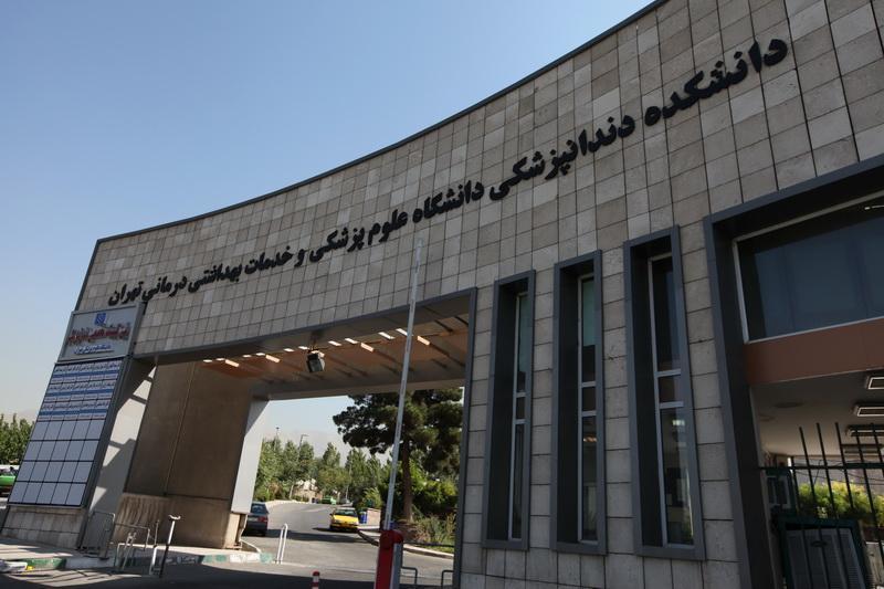 امتحانات انتها ترم دانشکده دندانپزشکی تهران به صورت مجازی برگزار خواهد شد