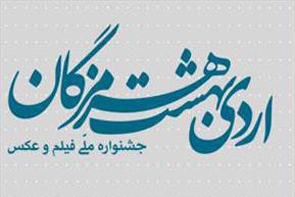 برگزاری جشنواره اردیبهشت به تاخیر افتاد